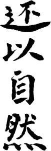 eins-sein-mit-der-natur-kaligrafie-scannen0003-schwarz
